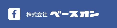 株式会社ベースオン Facebook